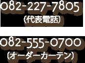 082-227-7805(代表電話)082-555-0700(オーダーカーテン)